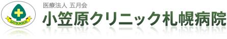 医療法人 五月会 小笠原クリニック札幌病院